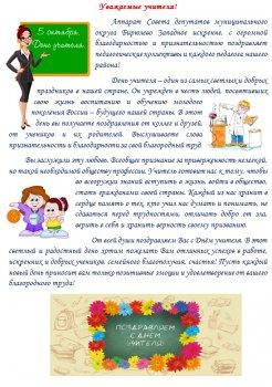 День учителя - один из самых светлых и добрых праздников в нашей стране