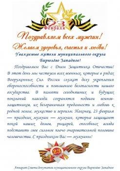 Поздравляем жителей района Бирюлёво Западное с Днем Защитника Отечества!