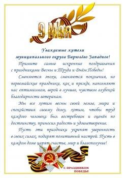Уважаемые жители муниципального округа Бирюлёво Западное, от всей души поздравляем Вас с 1 и 9 мая!