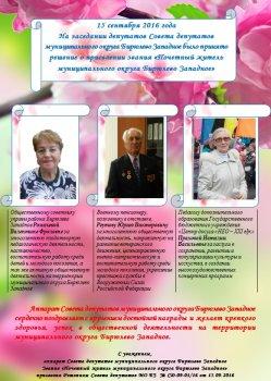 «Почетныt жителb муниципального округа Бирюлево Западное»