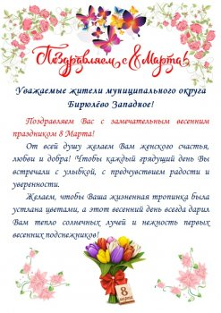 Примите наши самые искренние поздравления с первым весенним праздником – Международным женским Днём «8 марта»!!!