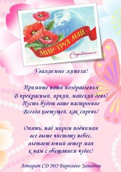 МИР-ТРУД-МАЙ