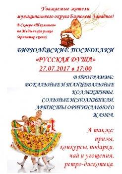 БИРЮЛЁВСКИЕ ПОСИДЕЛКИ «РУССКАЯ ДУША» 27.07.2017 в 17:00