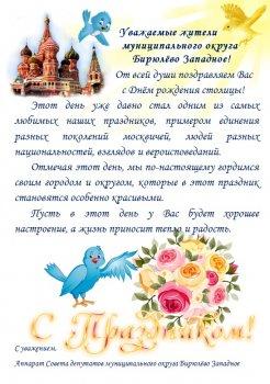 С Днём рождения столицы!