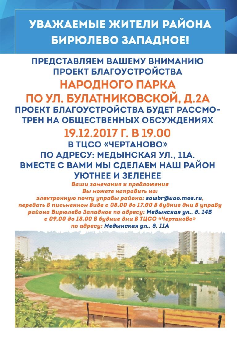 Справка для работы в МО для иностр граждан Бирюлёво Западное Справка для работы в Москве и МО Улица Шолохова