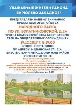 """В районе Бирюлево Западное пройдут общественные обсуждения по проекту благоустройства """"Народного парка"""" по Булатниковской улице"""
