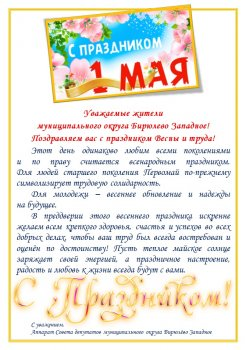 С Праздник Весны и Труда