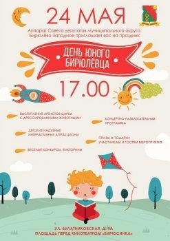 День юного Бирюлевца
