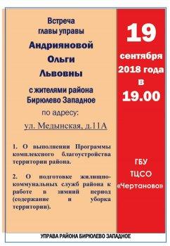 Встреча главы управы района Бирюлево Западное с населением в сентябре