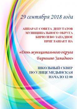«День муниципального округа Бирюлево Западное»