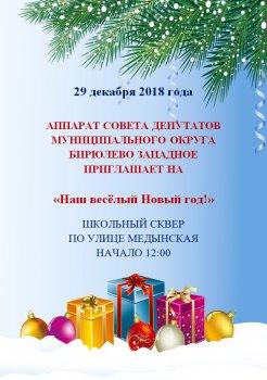 «Наш весёлый Новый год!»