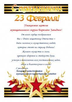 Поздравляем жителей района Бирюлёво Западное с Днём защитника Отечества!