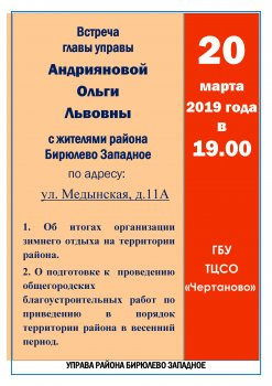 Встреча главы управы района Бирюлево Западное с населением в марте