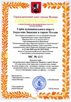 Геральдический совет города Москвы
