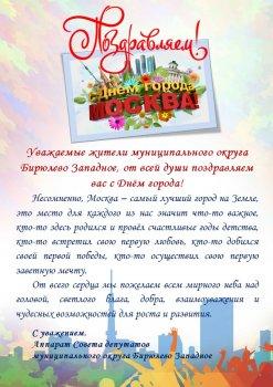 С Днём города, Москва!