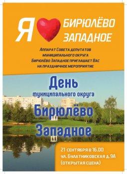 С Днём муниципального округа Бирюлёво Западное!