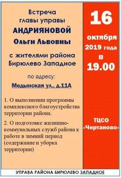 Встреча главы управы района Бирюлево Западное с населением в октябре