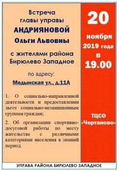 Встреча главы управы района Бирюлево Западное с населением в ноябре