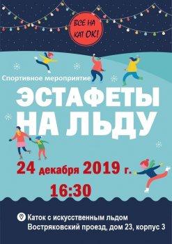 """В районе Бирюлево Западное пройдет спортивное мероприятие """"Эстафеты на льду"""""""