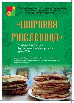 """""""ШИРОКАЯ МАСЛЕНИЦА"""""""