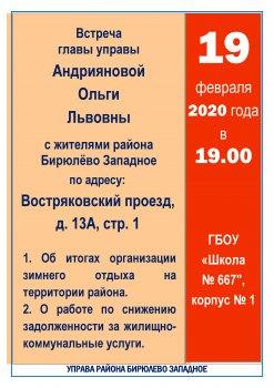 Встреча главы управы района Бирюлево Западное с населением в феврале