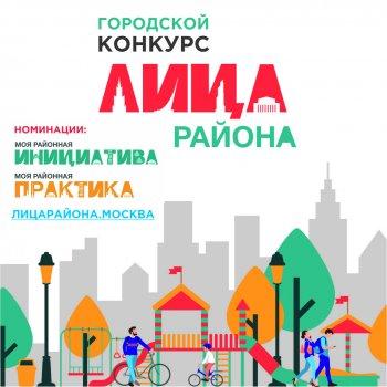 Городской конкурс «Лица района»