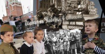 «Парковый стихоговоритель: дети о Победе» – поэтический онлайн-проект Мосгорпарка