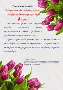 Примите наши самые искренние поздравления с первым весенним праздником – Международным женским Днём «8 марта»!