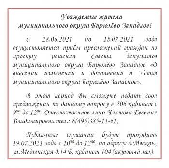Уважаемые жители муниципального округа Бирюлево Западное!